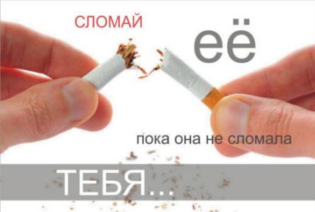 Буклет Мы Против Курения
